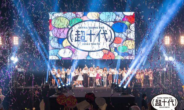 【フォト公開】エアラ ×超十代ティーンズイベント