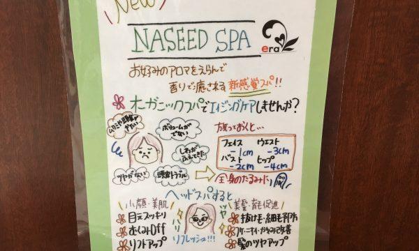 New ナシードスパ