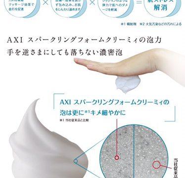 AXIの講習