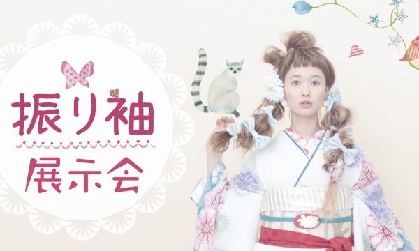 成人式*振袖展示会のお知らせ【7/17予約受付】